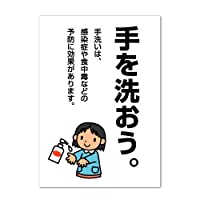 ポスター 【手を洗おう】 感染症や食中毒の予防 お願い (B4サイズ 257×364㎜)