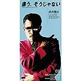 違う、そうじゃない/渋谷で5時 ~Romantic Single Version~