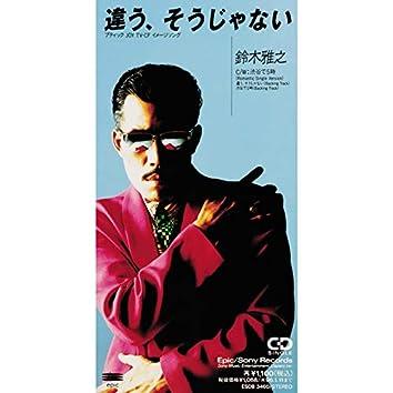 違う、そうじゃない/渋谷で5時 〜Romantic Single Version〜