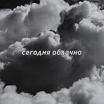 Сегодня облачно