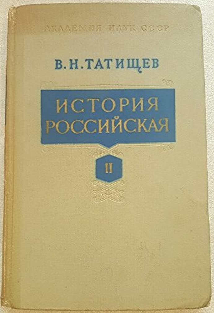 History of Russia Book 1963 In Russian