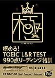 極めろ! TOEIC® L&R TEST 990点 リーディング特訓