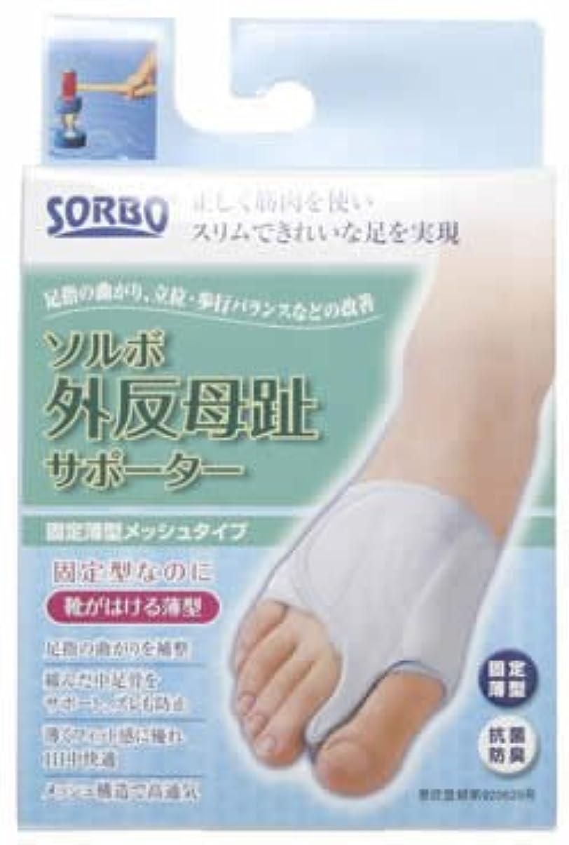 悲しみ適応伝導率ソルボ外反母趾サポーター 固定薄型メッシュ M 右足