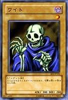 遊戯王カード 【ワイト】 BE1-JP101-N 《ビギナーズエディション1》