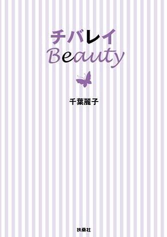 チバレイ Beauty