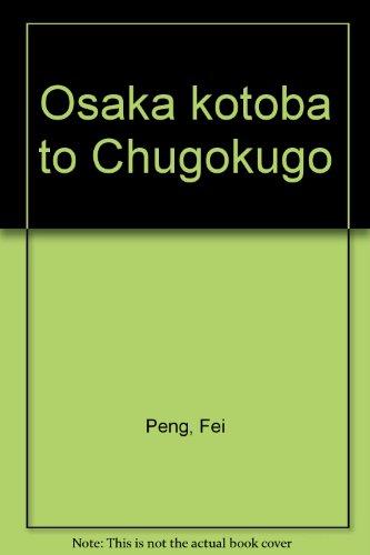 大阪ことばと中国語