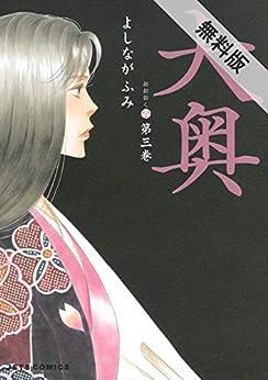 大奥【期間限定無料版】 3 (ジェッツコミックス)