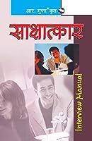 Interview Manual (Hindi)