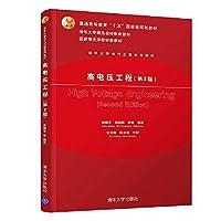高电压工程(第2版)