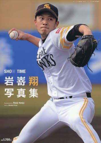 SHOW TIME 2018年 04 月号 [雑誌]: 月刊ホークス 増刊