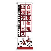 アッパレ のぼり旗 自転車 修理 出張サービス のぼり 四方三巻縫製 (赤,レギュラー) S09-0010B-R