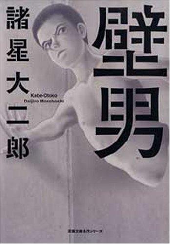 壁男 (双葉文庫 も 9-4 名作シリーズ)