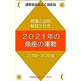 2021年の星占い・12星座別運勢:魚座(うお座)
