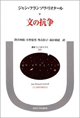 文の抗争 (叢書・ウニベルシタス)