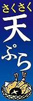 『60cm×180cm(ほつれ防止加工)』お店やイベントに! のぼり のぼり旗 さくさく天ぷら(青)