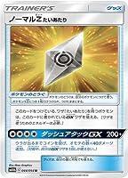 ポケモンカードゲーム/PK-SM10b-044 ノーマルZ たいあたり U