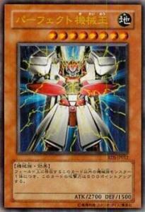 遊戯王カード パーフェクト機械王 RDS-JP012UR