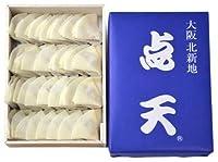 【点天】 ひとくち餃子(ひとくち餃子30個) (1セット(30個))