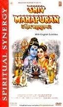 Shiv Mahapuran: Volume 1 to 12 | The Greatest Of All Gods