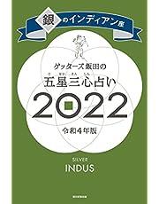 ゲッターズ飯田の五星三心占い銀のインディアン座2022 ゲッターズ飯田の五星三心占い2022