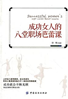 Successful woman eight workplace ballet class(Chinese Edition)