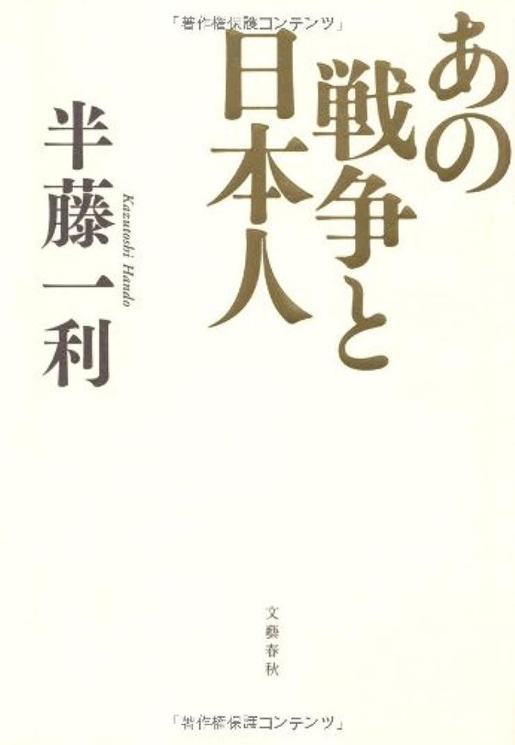小説家呪われたタービンあの戦争と日本人