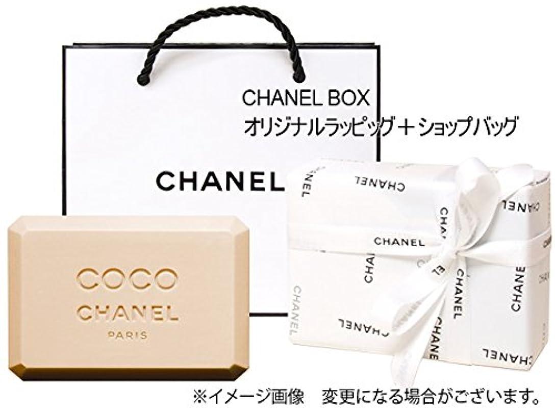 アジャ店員確率CHANEL(シャネル) COCO SAVON POUR LE BAIN BATH SOAP シャネル ココ サヴォン 150g 女性用石鹸/バスソープ CHANEL BOX オリジナルラッピング+ショップバッグ(並行輸入)