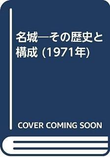 名城―その歴史と構成 (1971年)