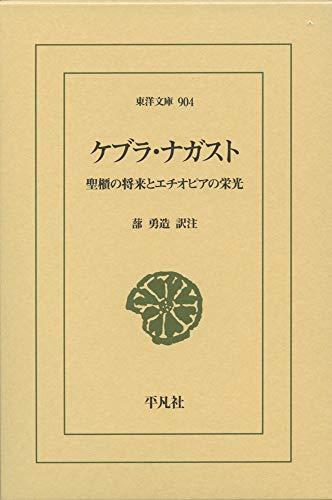 ケブラ・ナガスト: 聖櫃の将来とエチオピアの栄光 (904) (東洋文庫)