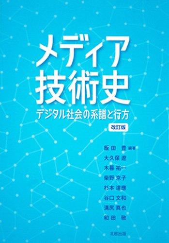 メディア技術史―デジタル社会の系譜と行方[ 改訂版]の詳細を見る