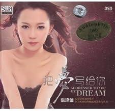 CD-DSD张玮伽把梦写给你