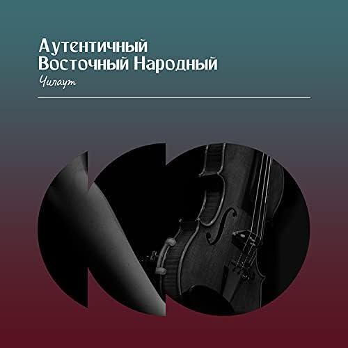 Русская Народная Музыка