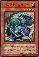 【遊戯王カード】 ジャイアントワーム EXP1-JP032-N