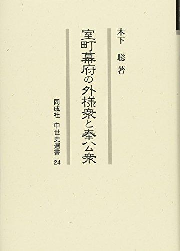 室町幕府の外様衆と奉公衆 (同成社中世史選書)