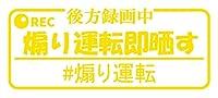 煽り運転即晒す カッティング ステッカー ロゴ (15.黄色)