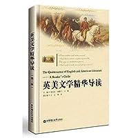 英美文学精华导读(第3版)