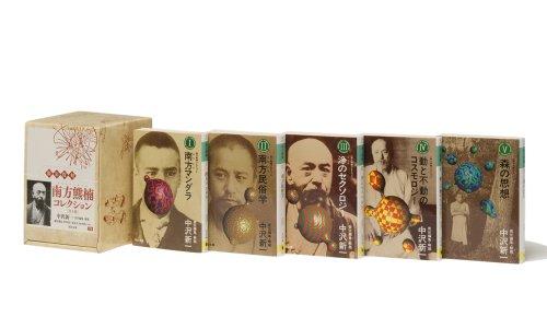 南方熊楠コレクション【全5巻】 (河出文庫)