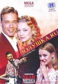 Cinderella.ru (Zolushka.ru) by Rybakov Egor