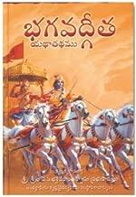 Best bhagavad gita book in telugu Reviews