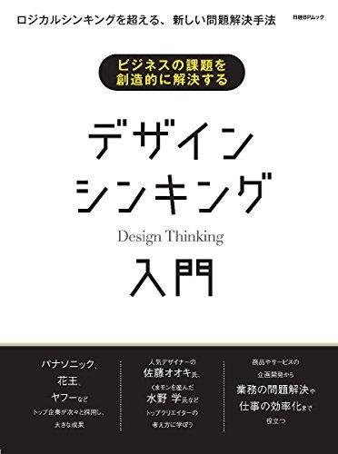 ビジネスの課題を創造的に解決する デザインシンキング入門(日経BPムック)