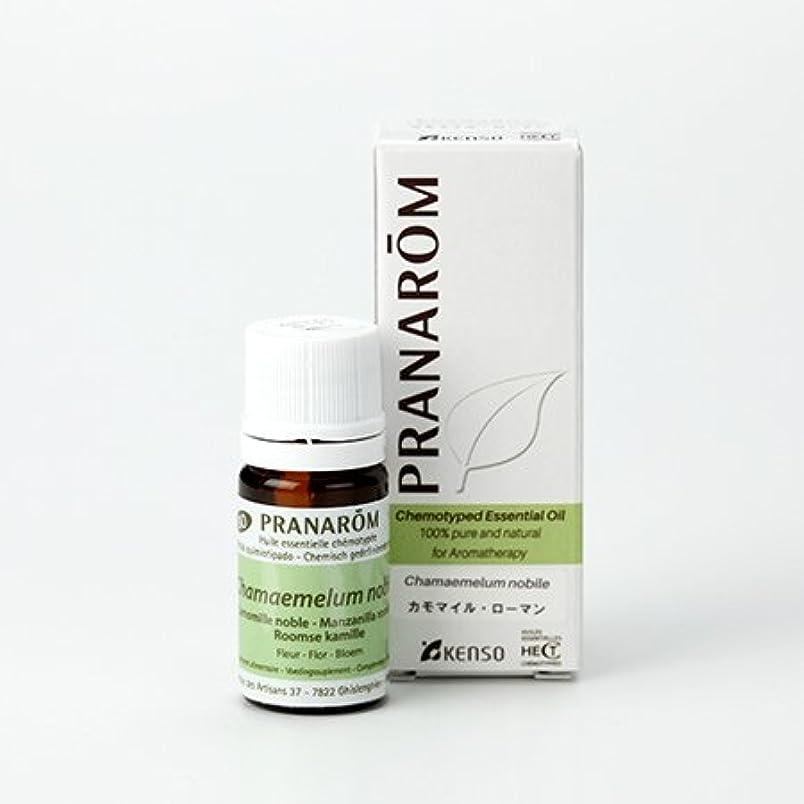 小間鮫連帯プラナロム カモマイルローマン 5ml (PRANAROM ケモタイプ精油)