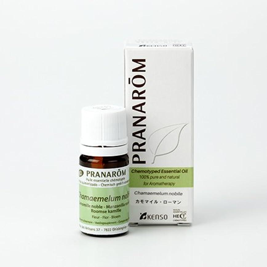紫のに対応する文庫本プラナロム カモマイルローマン 5ml (PRANAROM ケモタイプ精油)