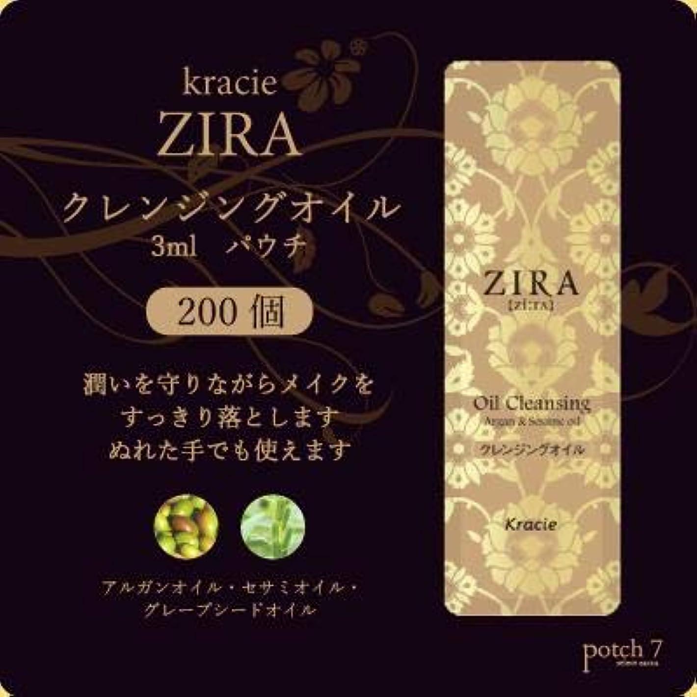タクトいろいろすりKracie クラシエ ZIRA ジーラ クレンジングオイル パウチ 3ml 200個入