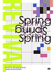 "UNISON SQUARE GARDEN Revival Tour ""Spring Spring Spring"" at TOKYO GARDEN THEATER 2021.05.20 (通常盤) (DVD) (特典なし)"