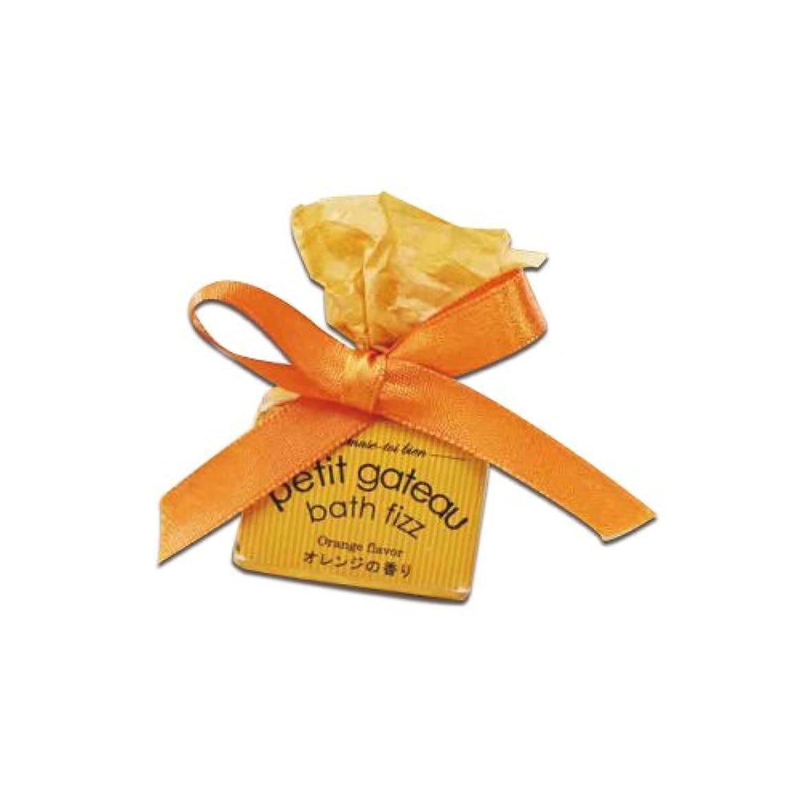 手のひら以来生き返らせるプチガトーバスフィザー オレンジの香り 12個セット