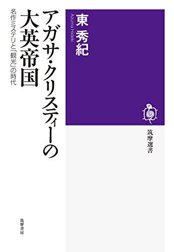 アガサ・クリスティーの大英帝国: 名作ミステリと「観光」の時代 (筑摩選書)