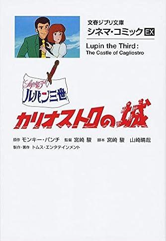 シネマ・コミックEX ルパン三世 カリオストロの城 (文春ジブリ文庫シネマ・コミックEX)