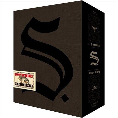 S. (中文版全球獨家收藏盒)