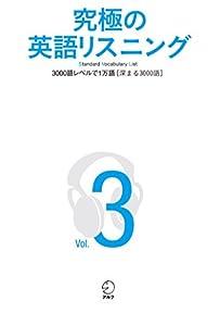 究極の英語リスニングシリーズ 3巻 表紙画像