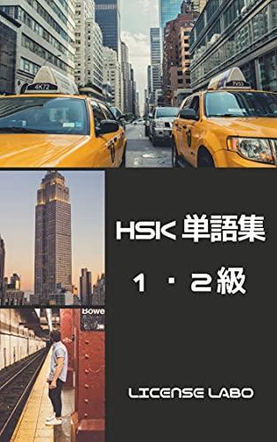 HSK【中国語検定】1・2級 単語集